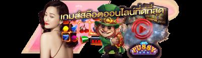 slide1 min e1602054243258 - เล่น Slot เป๋าตุงออนไลน์ง่ายเพียงชั่วข้ามคืนที่ pussy888